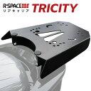 R-SPACE リアキャリア ヤマハ トリシティ125/155用 最大積載量15kg 各社トップケース対応 ジビ シャッド クーケース カッパ