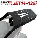 R-SPACEリアキャリア SYM JET14 125i 最大積載量15kg 各社トップケース対応 ジビ シャッド クーケース カッパ