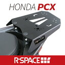 R-SPACE リアキャリア ホンダ PCX125 150用 最大積載量15kg 各社トップケース対応 ジビ シャッド クーケース カッパ