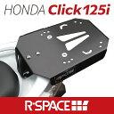 R-SPACE リアキャリア ホンダ クリック125i(2017年モデル)用 最大積載量15kg 各社トップケース対応 ジビ シャッド クーケース カッパ