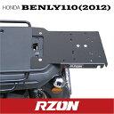 RZON ホンダ ベンリィ110 2012・2013年モデル用リアキャリア EBJ-JA09 各社トップケース対応 ジビ/シャッド/クーケース/カッパ/GIVI/SHAD/COOCASE/KAPPA/HONDA Benly110/ステー/アールゾーン/トップボックス設置ブラケット
