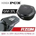 【GIVIボックスセット】 RZON ホンダ PCX125・150用リアキャリア ジビ トップケース付属