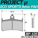 BP-105 エコスポーツレボブレーキパッド プロジェクトミュー ミューパッド HONDA CB1000,CB250F HORNET,CB400 FIII,CBR900RR,NSR250R,RVF750R等【ホンダ】