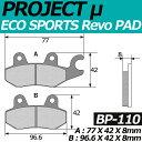 BP-110 エコスポーツレボブレーキパッド プロジェクトミュー ミューパッド KYMCO GD125Z,GRANDVISTA250,HIPSTER150,MI...