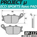 BP-112 エコスポーツレボブレーキパッド プロジェクトミュー ミューパッド TRIUMPH TIGER800,TT600,XJ6N,DAYTONA等【ビュー...