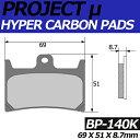 BP-140K ハイパーカーボン 改 ブレーキパッド プロジェクトミュー ミューパッド YAMAHA TZ125,TZR125,FZR250R Exup,R1-Z 250,TZR250,FZR400R等対応【ヤマハ】