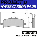 期間限定価格 BP-167K ハイパーカーボン 改 ブレーキパッド プロジェクトミュー ミューパッド APRILIA RSV4 Factory/ DUCATI ...