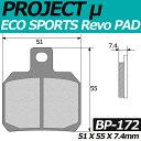 BP-172 エコスポーツレボブレーキパッド プロジェクトミュー ミューパッド アプリリア RSV1000 BREMBO / CIP / CAGIVA / DE...