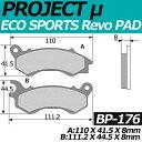 BP-176 エコスポーツレボブレーキパッド プロジェクトミュー ミューパッド ホンダ NSC50 / ZOOMER-X / LEAD125 / PCX125 等対応