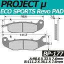 BP-177 エコスポーツレボブレーキパッド プロジェクトミュー ミューパッド ホンダ APE50 / WAVE100i / CBR125R / MSX125 / CBR150R等対応