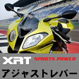 【20000円以上で送料無料】XRT BMW S1000RR (2010~) ブレーキレバー+クラッチレバーセット アジャストショートレバー