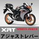 XRT★ホンダ/CBR125用 ブレーキレバー+クラッチレバーセット アジャストショートレバー