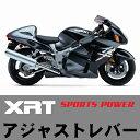 XRT★GSX1300R(1999~) ハヤブサ/ブレーキレバー+クラッチレバーセット アジャストショートレバー