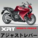 XRT HONDA ★ ホンダ VFR1200F(2010~) DCT アジャストブレーキレバー