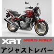 XRT ★ HONDA CB400SFなど ブレーキレバー+クラッチレバーセット アジャストショートレバー