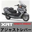 XRT★スズキ SUZUKI スカイウェイブ650/ SKYWAVE650用 ブレーキレバー+クラッチレバーセット アジャストショートレバー