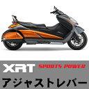 XRT★スズキ SUZUKI ジェンマ(JBK-CJ47A、GEMMA、J444)用 ブレーキレバー+クラッチレバーセット アジャストショートレバー