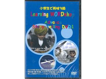 合格への近道!DVD2枚組セット「小学生で英検3級」【あす楽】