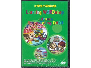 合格への近道!DVD2枚組セット「小学生で英検4級」【あす楽】