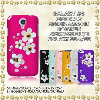 GALAXY S4 SC-04E S3-S3 SC-03E SC-06D/XPERIA Z SO-02E/acro HD SO-03D IS12S/iPhone5s/iPhone5/ARROWS X LTE F-05D case デイジーハンドメイドスワロフ ski case docomo/au/softbank/cover/Ke - Su/smart phone/スマホケース/スマホカバー/Smartphone/DoCoMo / Deco /tpu