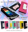 【GALAXY S2 WiMAX ISW11SC カバー】JMEIオリジナルリボンフリップカバー【ギャラクシー/ギャラクシーs2/GALAXYS2/ワイマックス/COVER/カバ-/スマホ カバー/スマホカバー/au/エーユー/スマートフォン/レザー/軽量/薄型】【P06May16】