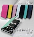 AQUOS PHONE SV SH-10D カバー フリップカバーアクオスフォン svカバー SVアクオスホン アクオスフォンSV aquosphone SH10D docomo ス..