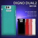 DIGNO DUAL2 WX10K カバー カラージェリー&スタイリッシュハードカバーデュアル デュアル2