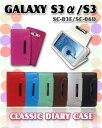 【GALAXY S3α SC-03E GALAXY S3 SC-06D ケース】パステル手帳ケース classic【ギャラクシー ギャラクシーs3 スマホケース スマホ カバー スマートフォン ドコモ GalaxyS3 SC03E SC06D S3ケース GALAXYケース ギャラクシーs3α スマホカバー】【S III レザー】