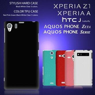 XPERIA Z1 SO-01 F SOL23 A SO-04 E/HTC J Butterfly HTL21/AQUOS PHONE SERIE SHL21 ZETA SH-06 E케이스카라제리케이스에크스페리아/악 수컷 폰/HTCJ/커버/CASE/스마호케이스/스마호/스마호카바/케이스/SO04E/softbank/docomo/au/스마트 폰/도코모/TPU