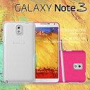 GALAXY Note3 SC-01F SCL22 シリコンケース ギャラクシーNote3 ギャラクシー GALAXYNote3 ノート3 ギャラクシーノート3 Note 3 カバー docomo au スマートフォン