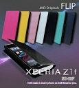 メール便 送料無料 XPERIA Z1 f SO-02F専用 保護フィルム/保護シート取扱い中
