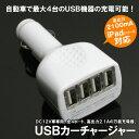高出力2100mA USBカーチャージャー USB 4ポート/iPhone5s/iPhone5/iPhone5c/iPad mini Retina ディスプレイ/Air/スマホケース/スマート..