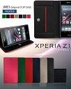 【XPERIA Z1 SO-01F SOL23 ケース】JMEIオリジナルフリップケース PLUTUS【エクスペリアz1/Xperiaz1/エクスペリア/ゼット...