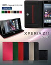 メール便 送料無料 XPERIA Z1 f SO-02F 手帳型ケース JMEIオリジナルフリップケース PLUTUS スマホケース 全機種対応