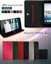 オリジナルフリップカバー AQUOSPHONE アクオスフォン