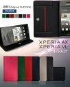XPERIA AX SO-01E 手帳ケース XPERIA AX ケース XPERIA VL SOL21 ケース ブランド レザー 手帳型ケース 携帯ケース スマホケース エクスペリア カバー スマホ カバー docomo au スマートフォン SO01E ドコモ