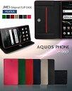 AQUOS PHONE SH-06D カバー 手帳カバー ブランド レザーAQUOSPHONE アクオスフォン ケース スマホ カバー スマホカバー ドコモ docomo スマートフォン SH06D 手帳 レザー