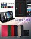 ショッピングsh-01d AQUOS PHONE SH-01D 102SH カバー 手帳カバー ブランド レザー アクオスフォン アクオス AQUOSPHONE スマホ カバー スマホカバー 102SHSH01D docomo softbank スマートフォン ドコモ レザー 手帳