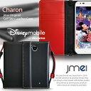 スマホカバー 手帳型 Disney Mobile on docomo DM-02H カバー 本革 スマホ ポーチ ショルダー ディズニーモバイル ドコモ スマホ カバー dm02h LG スマートフォン 携帯 ストラップ カード収納 手帳