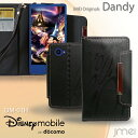 Disney Mobile on docomo DM-01H ケース スマホカバー 手帳型 レザー 手帳ケース ディズニー モバイル カバー 手帳型ケース スマホケース スマホ カバー スマートフォン ドコモ 革 手帳
