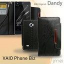 スマホカバー 手帳型 VAIO Phone A VPA0511S VAIO Phone Biz VPB0511S ケース レザー手帳ケース Dandy【バイオ フォン ビズ カバー スマホケース スマホ カバー simフリー スマートフォン Sony 革 手帳】