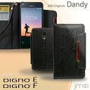 スマホケース DIGNO E DIGNO F 503KC ケース DIGNO M KYL22 手帳 DIGNO C 404KC ディグノ m 手帳型 カバー 京セラ スマートフォン レザー DIGNO rafre KYV36