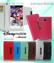 【Disney Mobile on docomo DM-02H ケース】パステル手帳ケース classic【ディズニーモバイル ドコモ/カバー/手帳型/スマホケース/スマホ カバー/スマホカバー/dm02h/LG/スマートフォン/携帯/革/手帳】