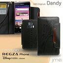ショッピングREGZA REGZA Phone T-01D ケース Disney Mobile on docomo F-08D ケース レザー 手帳ケース ディズニーモバイル T01D カバー スマホケース スマホ 手帳型ケース スマホカバー F08D スマートフォン ドコモ 革