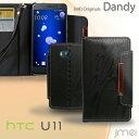 HTC U11 ケース HTV33 HTC J Butterfly HTL23 ケース 手帳型 スマホケース レザー 手帳ケース エイチティーシージェイ バタフライ カバー スマホ カバー 手帳型ケース スマホカバー au スマートフォン エーユー 革 レザー