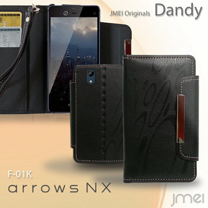 arrows NX F-01K ケース 手帳 アローズ nx カバー 手帳ケース レザー 手帳型 スマホケース スマホ スマホカバー docomo スマートフォン 携帯ケース