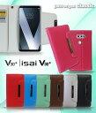 V30+ L-01K ケース isai V30+ LGV35 ケース JOJO L-02K 手帳ケース 携帯 カバー 手帳型 スマホケース スマホ スマホカバー LG イサイ v..