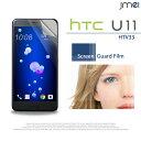 HTC U11 HTV33 保護フィルム 2枚セット!指紋防止光沢保護フィルム ケース カバー 保護シート スマホケース スマホ スマホカバー au スマートフォン 液晶保護 携帯