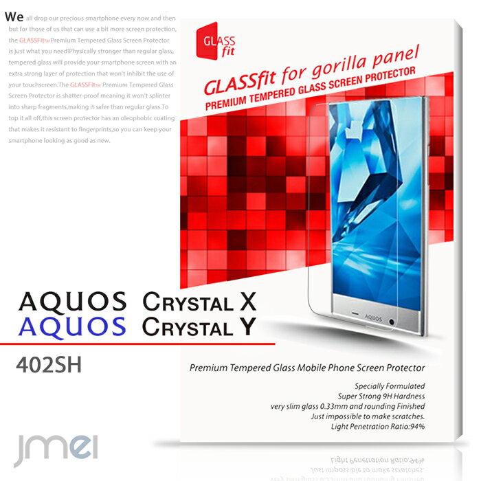 aquos crystal 402sh 305SH ガラス フィルム 保護 ガード 守る …...:jmei:10005810