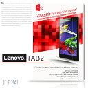 メール便 送料無料 LenovoTAB2 9H液晶保護 強化ガラスフィルム Simフリー ガラスフィルム lenovo tab2 液晶保護フィルム lenovo tab2 フィルム